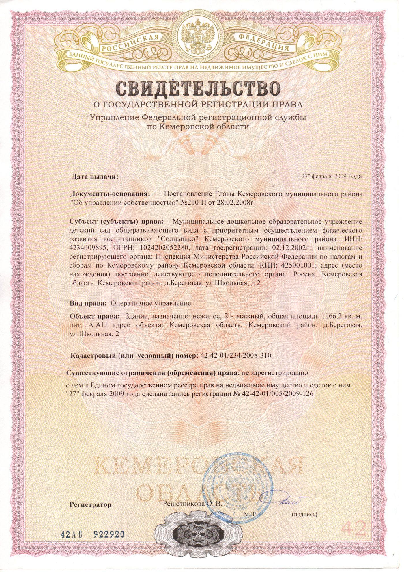 тюрьмой органы регистрации прав на недвижимое имущество волгограда пол