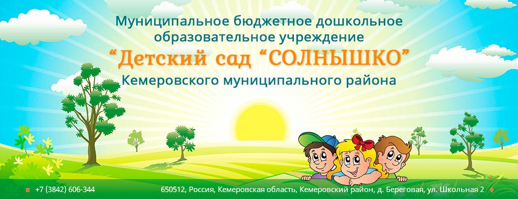 """МБДОУ """"Детский сад"""" Солнышко"""""""